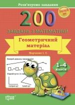 Практикум. Розв'язуємо завдання. 200 рівнянь з математики. Геометричний матеріал 1-4 клас