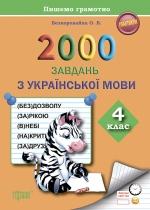 Практикум. Пишемо грамотно. 2000 завдань з української мови 4 клас