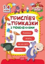 Купить Начальная школа. Пословицы и поговорки с объяснениями торсинг украина