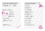 Зашифрованные прописи для принцесс. Косая линия