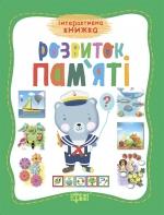 купить интерактивную книгу развитие памяти торсинг украина