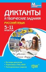 Майстерня вчителя. Диктанти та творчі завдання. Російська мова (5-11 кл.)