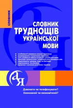 Словники від А до Я. Словник труднощів української мови