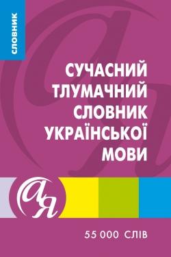 Купить словари от А до Я. Современный толковый словарь украинского языка 55 000 слов торсинг украина