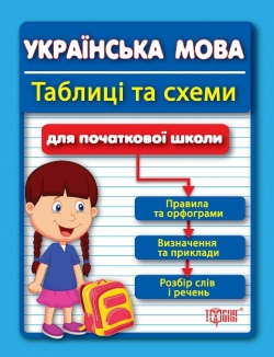 Купить книгу таблицы и схемы для младшей школы украинский язык для учеников начальных классов