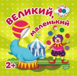Купить книгу сообразительные кружочки большой маленький 2 + торсинг украина