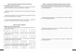 практикум розв'язуємо задачі 200 задач з математики 3 клас торсінг купити книгу