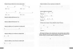 Купити книгу практикум розв'язуємо завдання 200 рівнянь з математики геометричний матеріал 1-4 клас торсінг