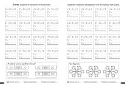 Практикум. Розв'язуємо рівняння. 300 рівнянь з математики 1-4 клас