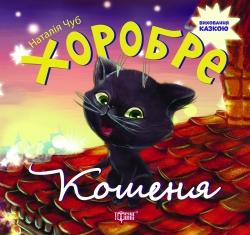 Хоробре кошеня Виховання казкою купити книжки для малюків