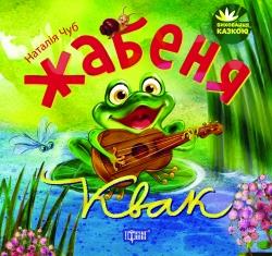 Книга воспитание сказкой лягушонок квак торсинг Украина купить