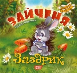 Купить книгу воспитание сказкой Зайчик Заздрик торсинг украина